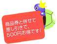 商品券と併せて差し引きで、500円お得です!